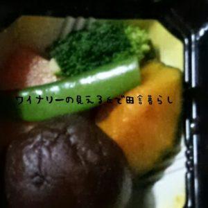 inaka-winary-catering04