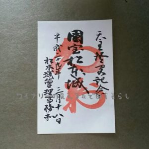 inaka-winary-matumoto-castle05