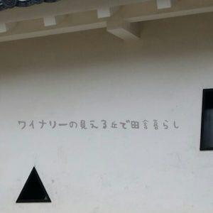 inaka-winary-matumoto-castle07