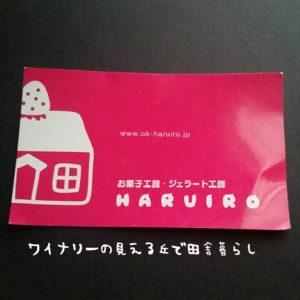 inaka-wineryhills_20170319HARUIRO06