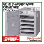 多目的食品電気乾燥機ドラッピーmini(DSJ-mini)は業務用だった。高額です!