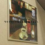 列車で行こう!信州の旅!って、真っ暗です。