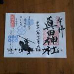 眞田神社で限定御朱印を射止めよう。そろそろゴールデンウィークの計画たてるよ。