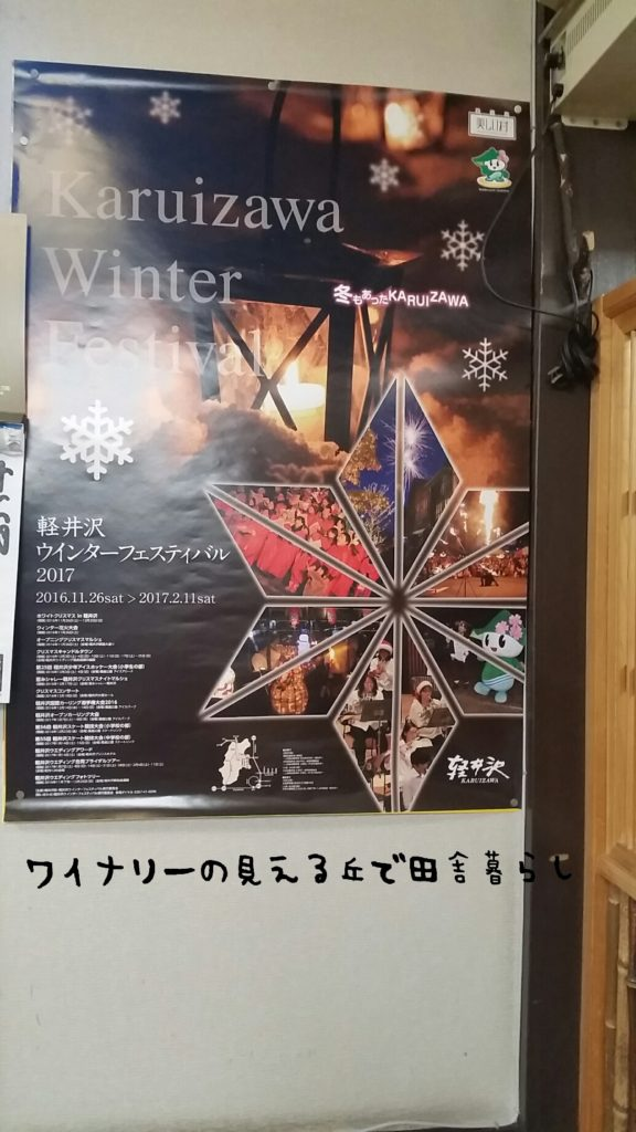 来年軽井沢ウィンターフェスティバル2018には参加ができるのか?