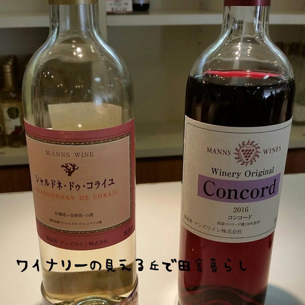 【悲報】長野のワイナリーからの電話が来た!楽しみにしていたワインが・・・