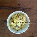 むかごとサフランを一緒に炊いてみた1月24日の朝ごはん。
