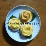 バラのアップルパイをlineのタイムラインに流れるレシピ画像で作ってみた1月26日