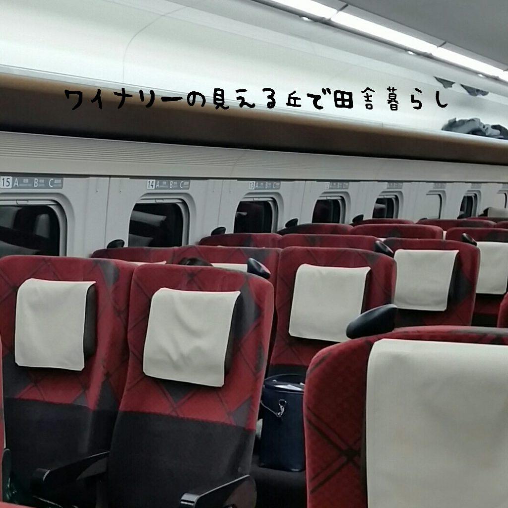 今回の旅行は新幹線で!上越長野新幹線はwifiもあるし、コンセントもある!