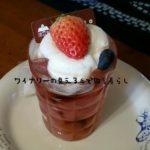お菓子工房haruiroでケーキを購入。価格はコンビニスイーツ並み。