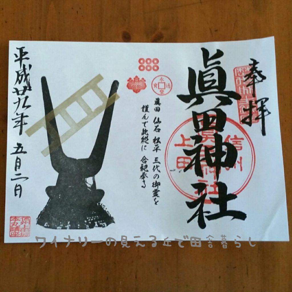 上田城の眞田神社で期間限定御朱印をもらってきたよ!神朱印はGW限定もあったよ!