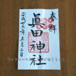 眞田神社の御朱印まとめ。口コミで混雑回避も成功した!