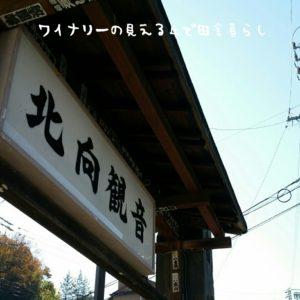 inaka-wineryhills_20171103_02_bessyo_onsen_kouyou