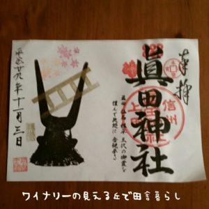 inaka-wineryhills_20171103_02_sanada_gosyuin