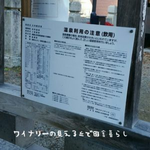 inaka-wineryhills_20171103_04_bessyo_onsen_kouyou