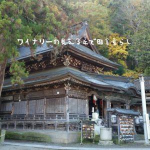 inaka-wineryhills_20171103_08_bessyo_onsen_kouyou