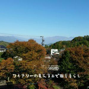 inaka-wineryhills_20171103_11_bessyo_onsen_kouyou