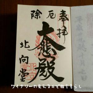 inaka-wineryhills_20171103_24_bessyo_onsen_kouyou