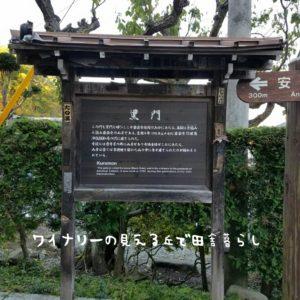 inaka-wineryhills_20171103_25_bessyo_onsen_kouyou