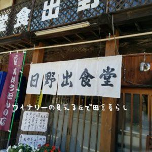 inaka-wineryhills_20171103_29_bessyo_onsen_kouyou