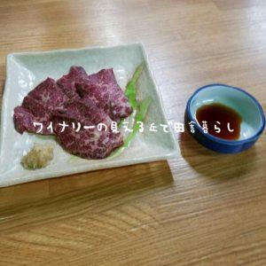 inaka-wineryhills_20171103_33_bessyo_onsen_kouyou