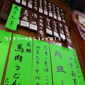 inaka-wineryhills_20171103_35_bessyo_onsen_kouyou