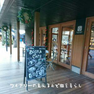 inaka-wineryhills_20171212_01_harenireterasu_maruyama_coffee