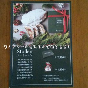 inaka-wineryhills_20171212_04_harenireterasu_sawamura