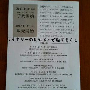 inaka-wineryhills_20171212_05_harenireterasu_sawamura