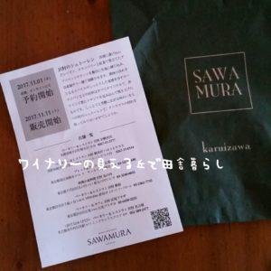 inaka-wineryhills_20171212_06_harenireterasu_sawamura