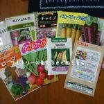 楽天スーパーセールで買った野菜の種が届いたよ!12月13日の食卓にはすでに正月飾り。