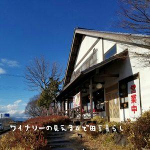 inaka-wineryhills_20180101_hayatu18