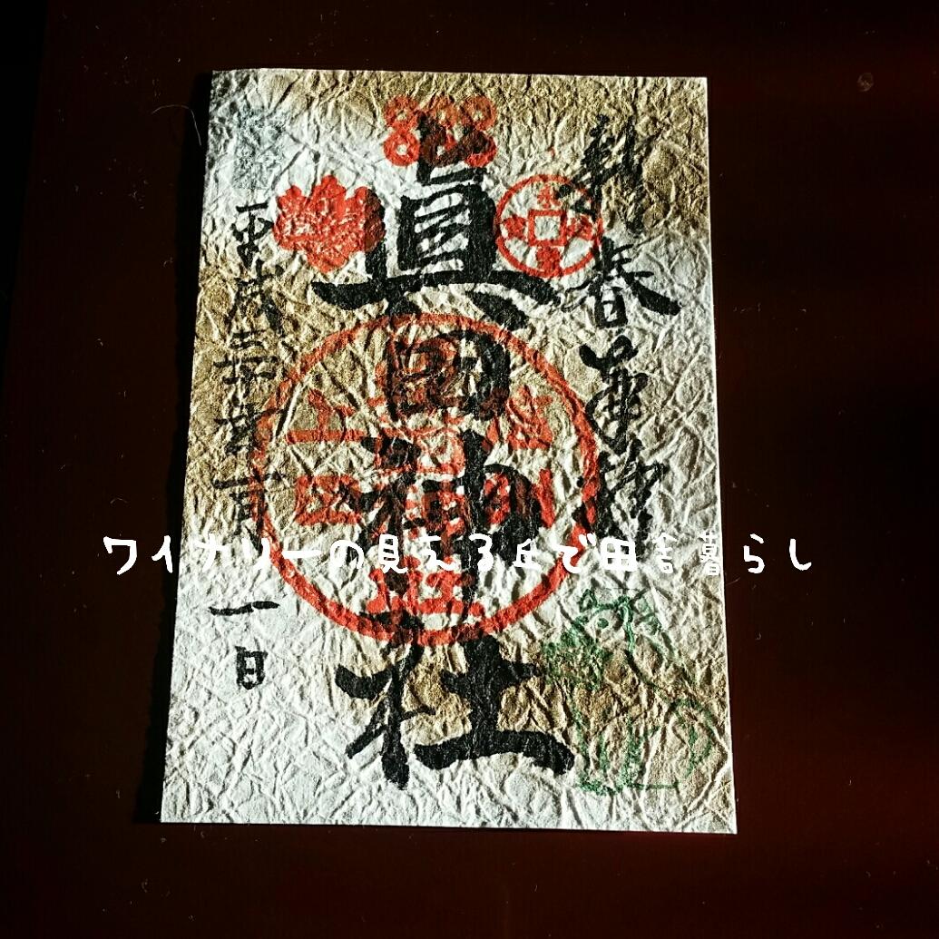 2018年初詣。眞田神社でお正月限定御朱印をいただく。