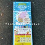 上田地域限定ソフトクリーム巡りスタンプラリー開催!11月4日まで!