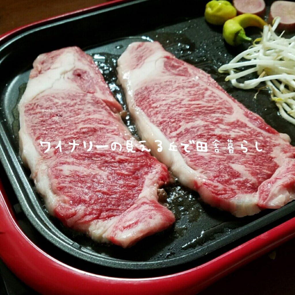 9月15日の夕食は巨峰まつり購入した牛肉。