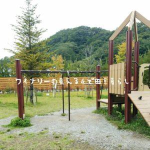inaka-wineryhills_20180916_hotti01