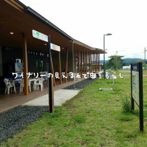 inaka-wineryhills_20180916_hotti02