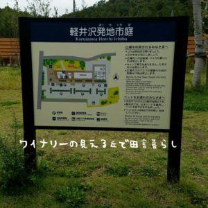 inaka-wineryhills_20180916_hotti07