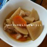 煮込んだ丸大根の煮物、エミューのジビエ肉焼肉