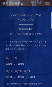inaka-wineryhills_20181215adv_candle-karuizawachurch01