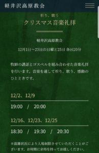inaka-wineryhills_20181215adv_candle-karuizawachurch02
