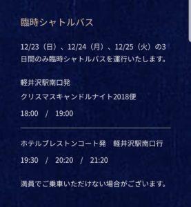 inaka-wineryhills_20181215adv_candle-karuizawachurch04