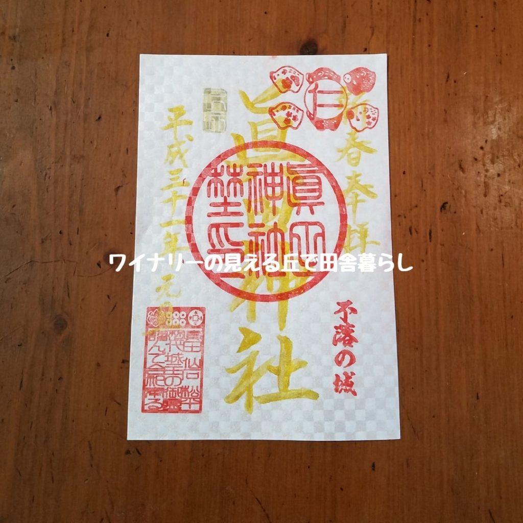 2019年初詣。眞田神社でお正月限定御朱印をいただく。