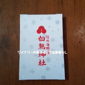 inaka-wineryhills_20190101_shiratorijinjya02-min