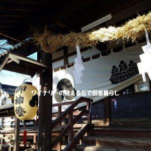 inaka-wineryhills_20190101_shiratorijinjya05-min